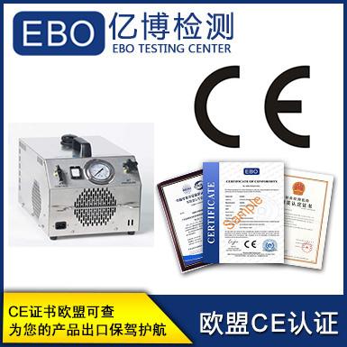 单套气溶胶发生器CE认证