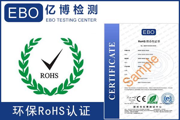 深圳rohs认证机构